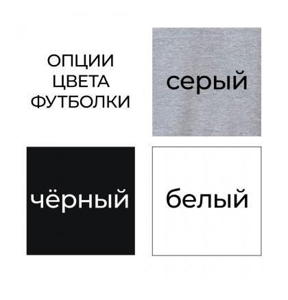 """Футболка женская """"Конструктор"""" персонализированная, фото 6, цена 420 грн"""