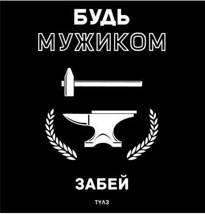 "Футболка ""Забей"", фото 2, цена 350 грн"