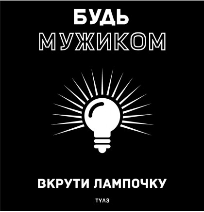 "Футболка ""Вкрути лампочку"", фото 2, цена 350 грн"