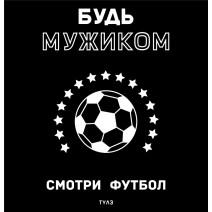 "Футболка ""Смотри футбол"""
