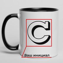 """Кружка """"Именная"""" (буква)"""