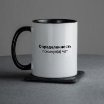 """Кружка """"Определенность покинул(а) чат"""""""