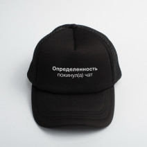 """Кепка """"Определенность покинул(а) чат"""""""