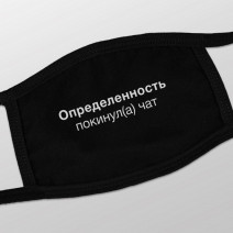 """Маска защитная """"Определенность покинул(а) чат"""""""