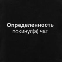 """Экосумка """"Определенность покинул(а) чат"""""""