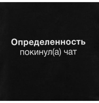 """Экосумка """"Определенность покинул(а) чат"""", фото 2, цена 240 грн"""