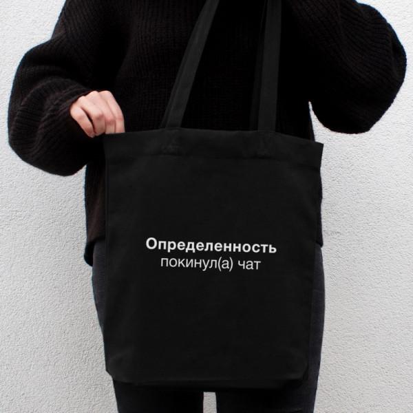 """Экосумка """"Определенность покинул(а) чат"""", фото 1, цена 240 грн"""