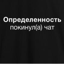 """Футболка """"Определенность покинул(а) чат"""" женская"""