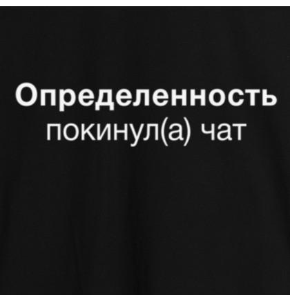 """Футболка """"Определенность покинул(а) чат"""" мужская, фото 2, цена 350 грн"""
