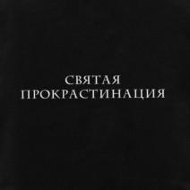 "Экосумка ""Святая прокрастинация"""