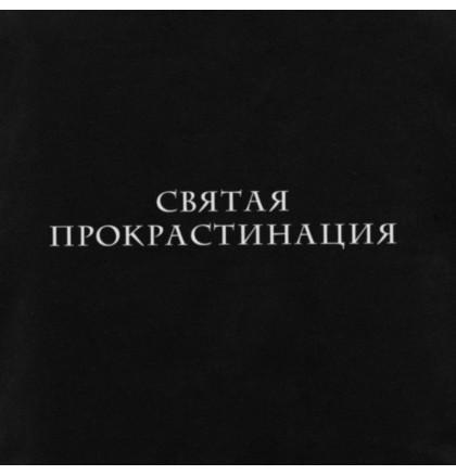 """Экосумка """"Святая прокрастинация"""", фото 2, цена 240 грн"""
