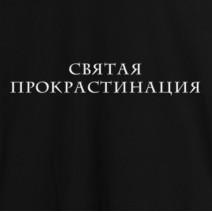 "Футболка ""Святая прокрастинация"" женская"