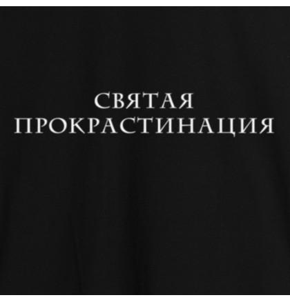 """Футболка """"Святая прокрастинация"""" мужская, фото 2, цена 350 грн"""