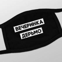 """Маска защитная """"Вечеринка дерьмо"""""""