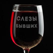 """Бокал для вина """"Слезы бывших"""""""