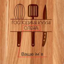 """Доска разделочная """"Господиня кухні"""" именная, 19,5 х 34,5 х 2 см"""