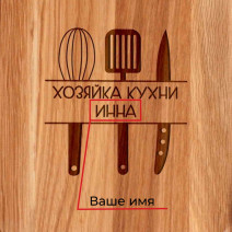 """Доска разделочная """"Хозяйка кухни"""" именная, 19,5 х 34,5 х 2 см"""