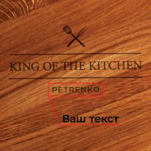 "Доска для нарезки ""King of the kitchen"" 35 см персонализированная"