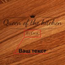 """Доска для нарезки """"Queen of the kitchen"""" 35 см персонализированная"""