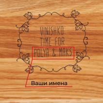 """Доска для нарезки """"Vinishko time"""" 30 см именная"""