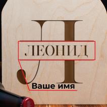 """Ящик для пива """"Инициал"""" персонализированный"""