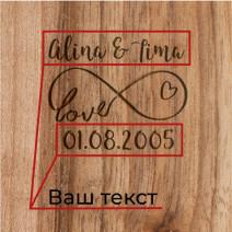 """Подставка из дерева """"Eternity love"""" персонализированная"""