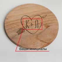 """Костер круглый """"Любовь"""" персонализированный"""