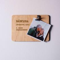 """Доска для фото с зажимом """"Бабушка"""" персонализированная"""