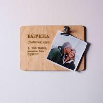 """Доска для фото с зажимом """"Бабушка - как мама, только без правил"""""""