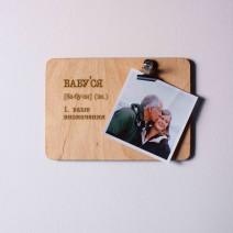 """Доска для фото с зажимом """"Бабуся"""" персонализированная"""
