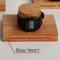 """Подставка для часов """"Мысли о времени"""" персонализированная"""