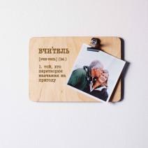 "Доска для фото с зажимом ""Вчитель - той, хто перетворює навчання на пригоду"""
