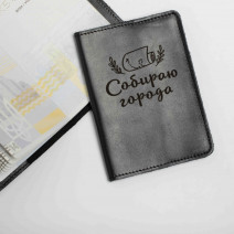 """Обложка для паспорта """"Собираю города"""""""