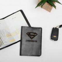 """Обложка для паспорта """"Супермен UA"""""""