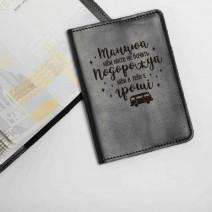 """Обложка для паспорта """"Танцюй - ніби ніхто не бачить. Подорожуй - ніби в тебе є гроші"""""""