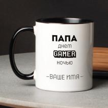 """Кружка """"Папа Gamer"""" именная"""