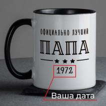 """Кружка """"Официально лучший папа"""" персонализированная"""