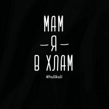 """Бодик """"Мам, я в хлам"""""""