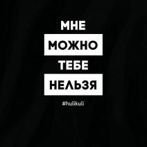 """Бодик """"Мне можно, тебе нельзя"""""""