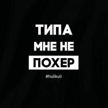 "Бодик ""Типа мне не похер"""