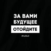 """Бодик """"За вами будущее, отойдите"""""""