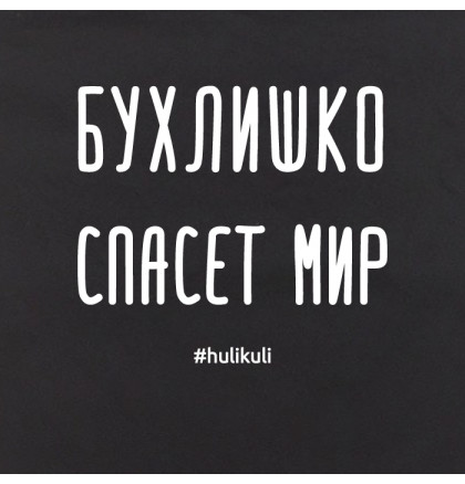 "Экосумка ""Бухлишко спасет мир"", фото 2, цена 240 грн"
