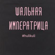 """Экосумка """"Шальная императрица"""""""