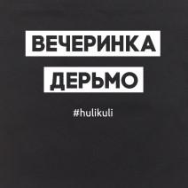"""Экосумка """"Вечеринка дерьмо"""""""