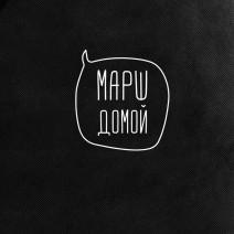 """Экосумка """"Марш домой"""""""