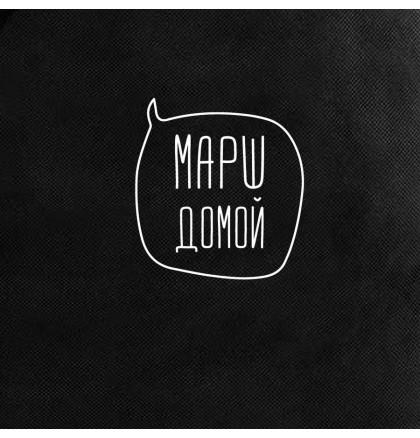"Экосумка ""Марш домой"", фото 2, цена 240 грн"
