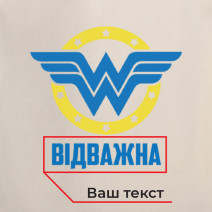 """Экосумка """"Wonderwoman"""" персонализированная"""