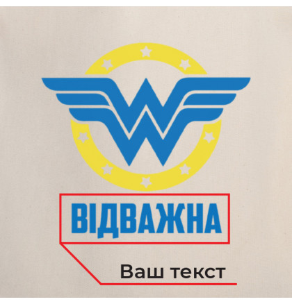 "Экосумка ""Wonderwoman"" персонализированная, фото 2, цена 330 грн"