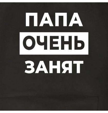 """Фартук """"Папа очень занят"""", фото 2, цена 390 грн"""