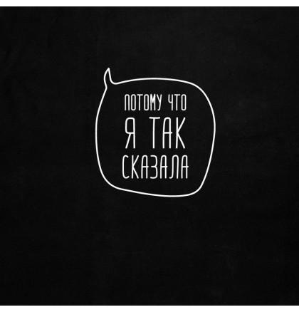 """Фартук """"Потому что я так сказала"""", фото 2, цена 390 грн"""